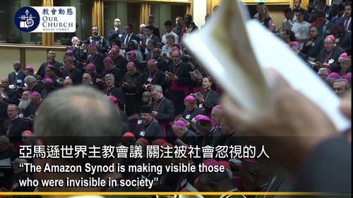 亞馬遜世界主教會議 關注被社會忽視的人
