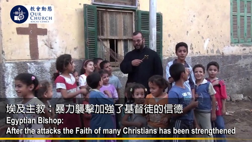 埃及主教:暴力襲擊加強了基督徒的信德