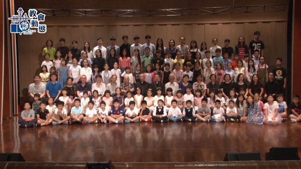 聖庇護十世音樂學院2018-2019年度結業音樂會(27/07/2019)