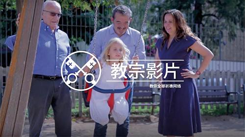 教宗影片 08 –為家庭的可貴- 2018年8月