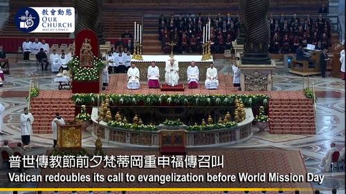 普世傳教節前夕梵蒂岡重申福傳召叫