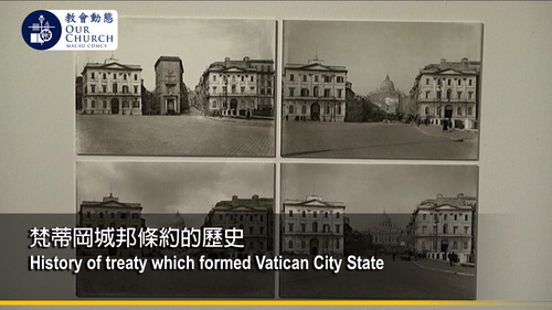 梵蒂岡城邦條約的歷史