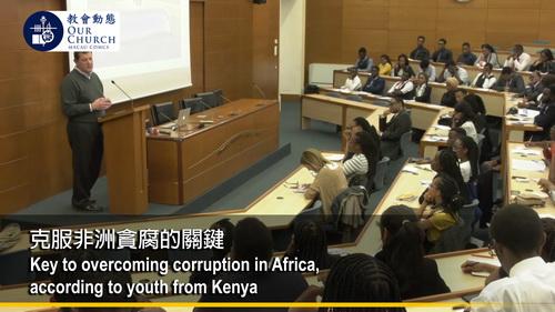 克服非洲貪腐的關鍵