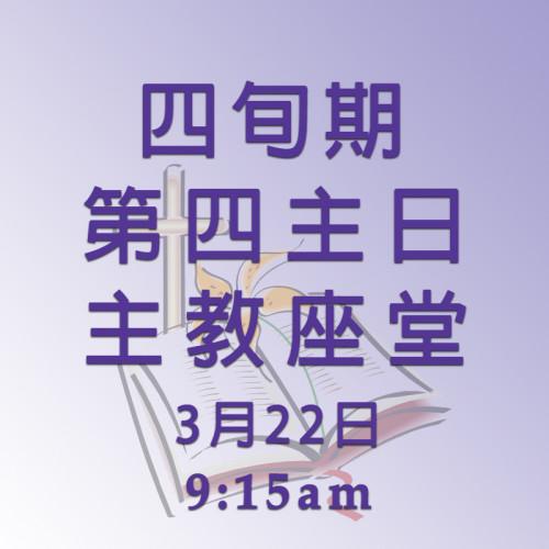 四旬期第四主日(22/03/2020)