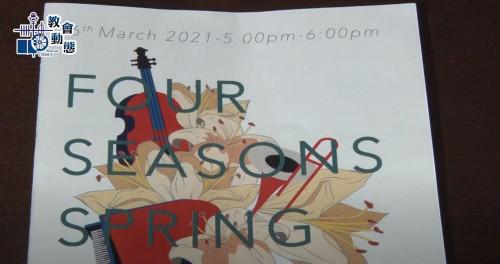 澳門紐曼樞機藝文館舉行音樂會暨為學生提供演出平台