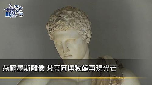 赫爾墨斯雕像 梵蒂岡博物館再現光芒