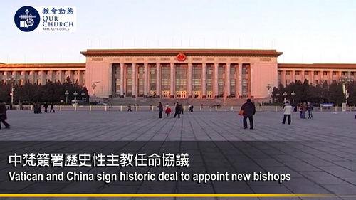 中梵簽署歷史性主教任命協議