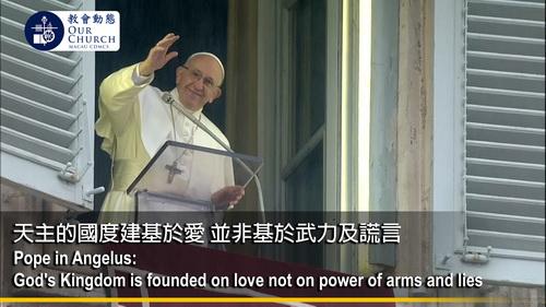 天主的國度建基於愛 並非基於武力及謊言