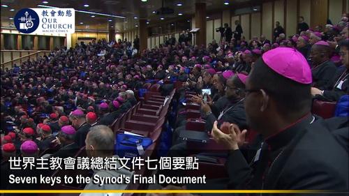 世界主教會議總結文件七個要點