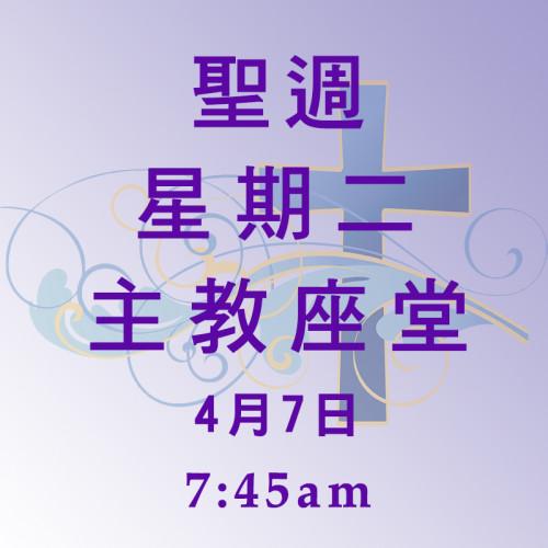 聖週星期二--7/04/2020