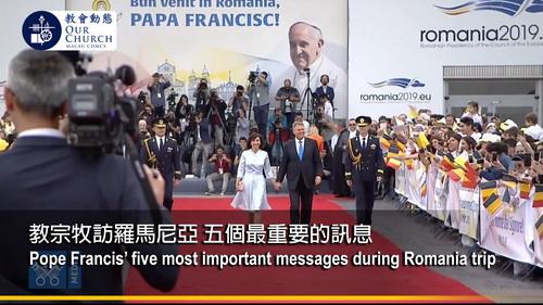 教宗牧訪羅馬尼亞 五個最重要的訊息