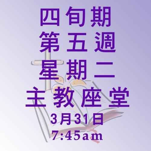 四旬期第五週星期二--31/03/2020