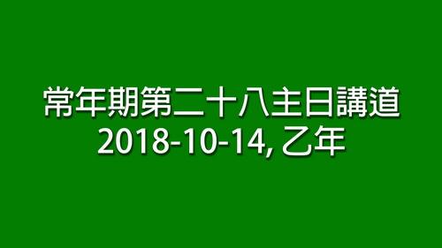 常年期第二十八主日講道(2018-10-14, 乙年)