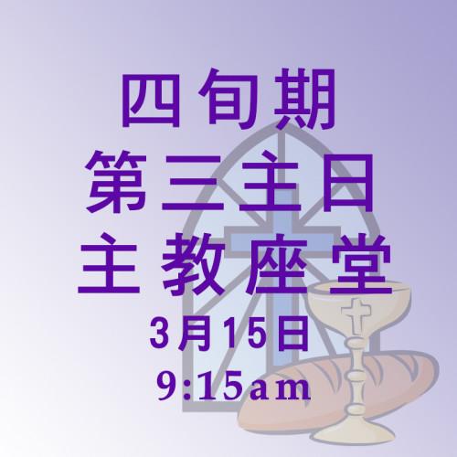 四旬期第三主日(15/03/2020)