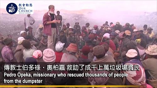 傳教士伯多祿.奧柏嘉 救助了成千上萬垃圾場貧民