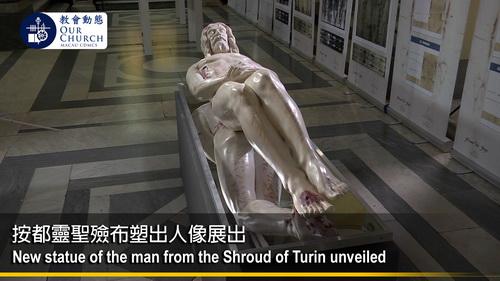 按都靈聖殮布塑出人像展出
