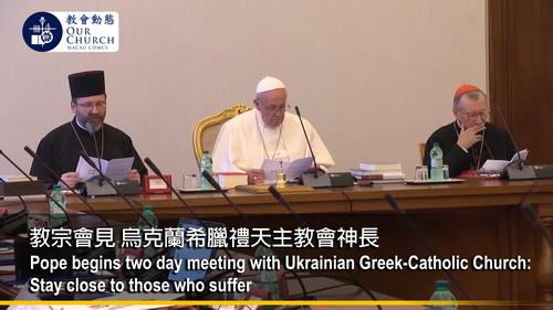 教宗會見 烏克蘭希臘禮天主教會神長