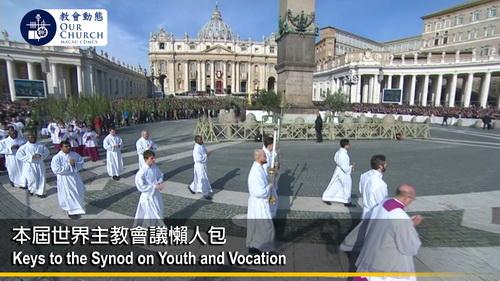 本屆世界主教會議懶人包