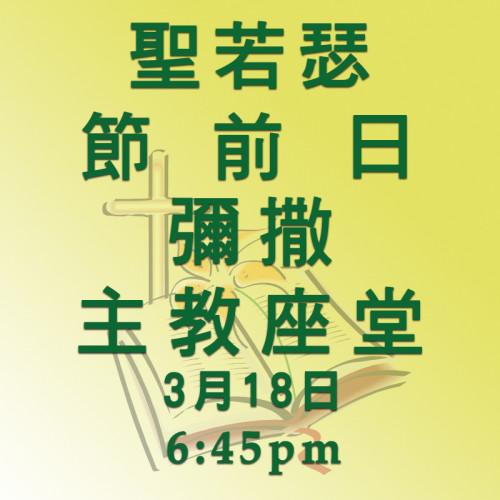 四旬期第三週星期三(18/03/2020)