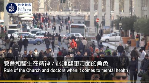 教會和醫生在精神/心理健康方面的角色