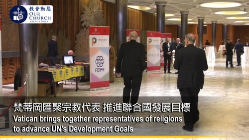 梵蒂岡匯聚宗教代表 推進聯合國發展目標
