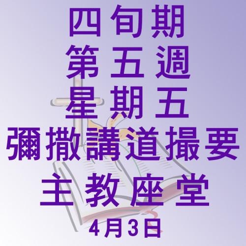 四旬期第五週星期五講道撮要--3/04/2020