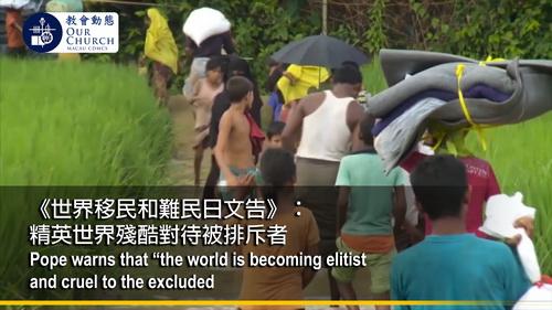 《世界移民和難民日文告》: 精英世界殘酷對待被排斥者