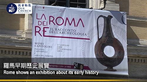 羅馬早期歷史展覽