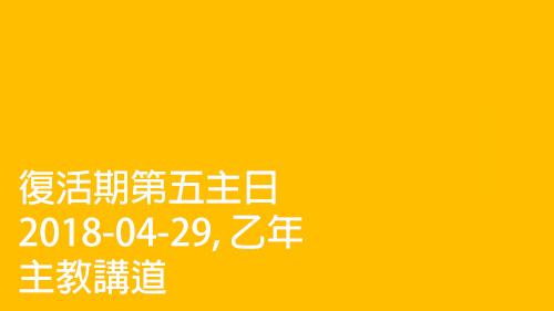 復活期第五主日講道(2018-04-29, 乙年)