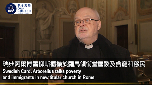 瑞典阿爾博雷柳斯樞機於羅馬領銜堂區談及貧窮和移民