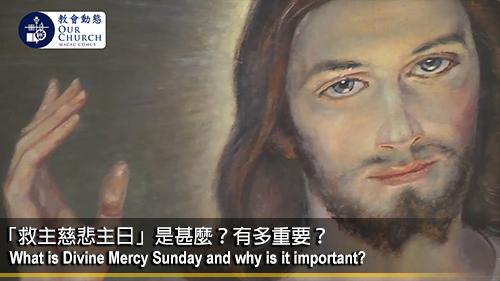 「救主慈悲主日」是甚麼?有多重要?