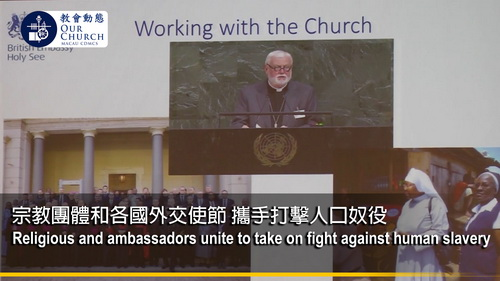 宗教團體和各國外交使節 攜手打擊人口奴役