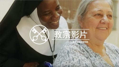 為獻身生活者的使命 —教宗影片 10 —2018年10月
