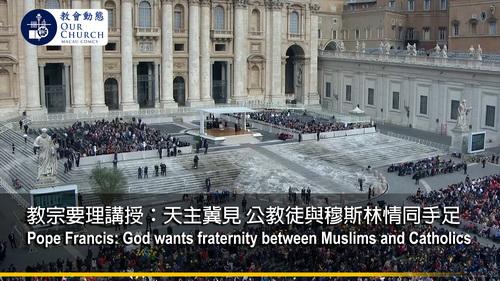 教宗要理講授:天主冀見 公教徒與穆斯林情同手足