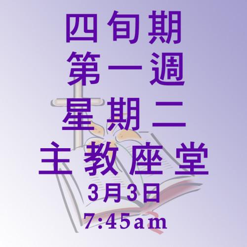 四旬期第一週星期二(03/03/2020)