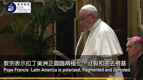 教宗表示拉丁美洲正面臨兩極化、分裂和失去根基