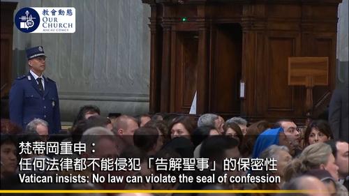 梵蒂岡重申:任何法律都不能侵犯「告解聖事」的保密性