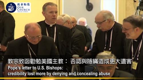 教宗致函勸勉美國主教: 否認與隱瞞造成更大遺害