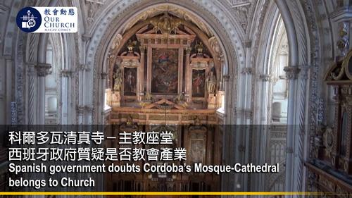科爾多瓦清真寺-主教座堂 西班牙政府質疑是否教會產業