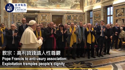 教宗:高利貸踐踏人性尊嚴