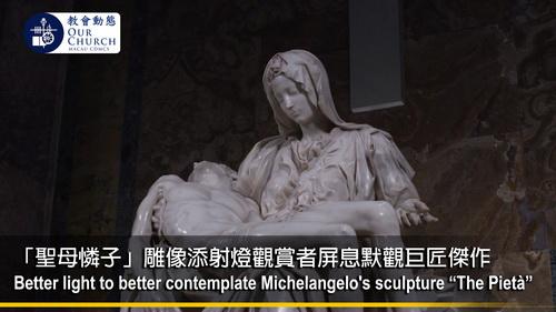 「聖母憐子」雕像添射燈觀賞者屏息默觀巨匠傑作