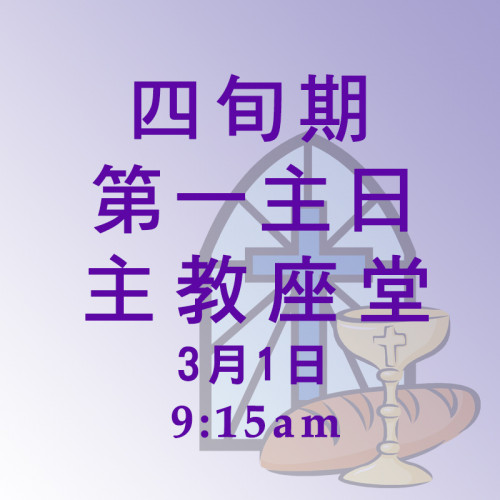 四旬期第一主日(01/03/2020)