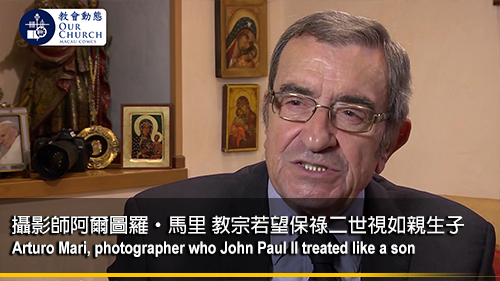 攝影師阿爾圖羅‧馬里 教宗若望保祿二世視如親生子