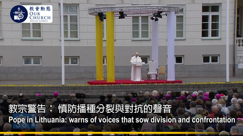 教宗警告: 慎防播種分裂與對抗的聲音