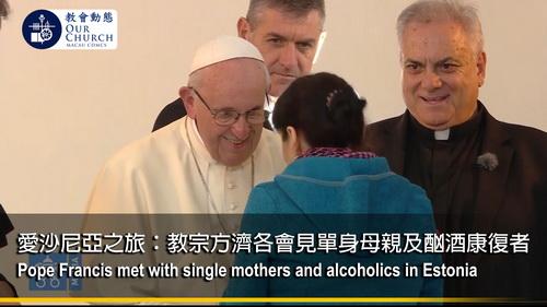 愛沙尼亞之旅:教宗方濟各會見單身母親及酗酒康復者