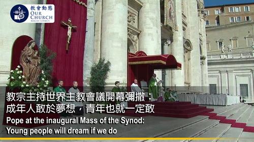 教宗主持世界主教會議開幕彌撒: 成年人敢於夢想,青年也就一定敢