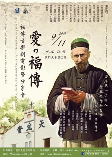 《愛•福傳》音樂劇電影下週公映 見證聖福若瑟神父成聖之路
