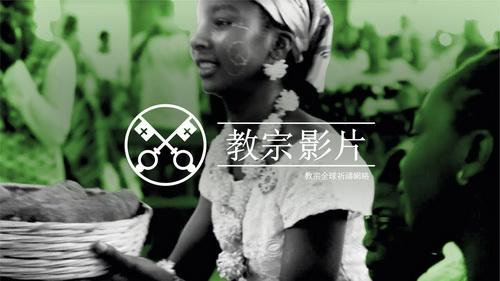 非洲的教會。合一的酵母 - 教宗影片5 - 2019年5月。