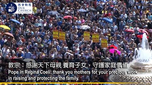 教宗:感謝天下母親 養育子女,守護家庭價值