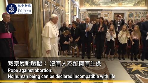 教宗反對墮胎: 沒有人不配擁有生命